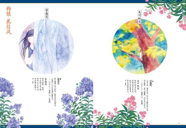 05 古风吟_杂志_麦芝彩网店 - 台湾