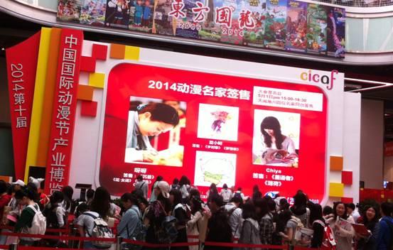 第十届中国国际动漫节天闻角川展位活动回顾与分享