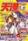 2011《天漫》12月号(上)