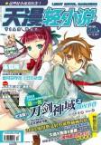 2012《天漫•轻小说》5月号