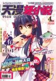 2013《天漫•轻小说》4月号