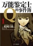 《万能鉴定士Q的事件簿1》