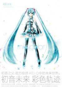 《KEI画集 mikucolor》