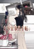 《古书堂事件手帖 2 ~栞子与她的谜样日常~》