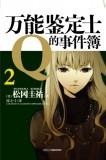 《万能鉴定士Q的事件簿2》