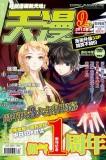 2012《天漫》9月号(上)