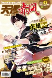 2013《天漫•赤风》9月号