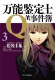 《万能鉴定士Q的事件簿3》