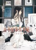 《古书堂事件手帖 3 ~栞子与无法消失的牵绊~》