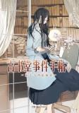 《古书堂事件手帖 4 ~栞子与两张面具~》