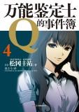 《万能鉴定士Q的事件簿4》