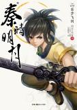 《秦时明月2百步飞剑》