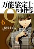 《万能鉴定士Q的事件簿6》