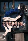 《古书堂事件手帖 6栞子与轮回的宿命》
