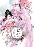 《红颜•古代女子画集》