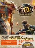 《怪物猎人Online 官方资料设定集》