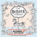 《细语时光》(绘本)梦幻主题手绘涂色书
