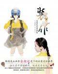 《装作•金炫廷水墨画集》