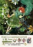 《梦游纪:王贺水彩画集》