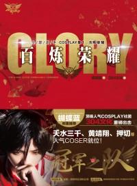 《全职高手cosplay集1百炼荣耀》(画集)
