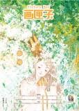 《画匣子•花园》