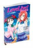 《Love Live!校园偶像日记 μ's的暑假》