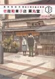 《期待您的光临 老街和菓子店 栗丸堂1》