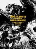 《怪物猎人十周年纪念 官方编年史》