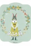 《兔子小镇》