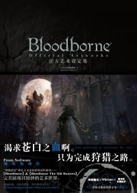 《Bloodborne官方艺术设定集》