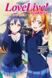 《Love Live!校园偶像日记~秋天的学园祭♪》
