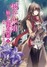 《樱子小姐脚下埋着秘密4:蝴蝶、十一月与消失的少女》