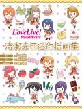 《Love Live!校园偶像日记 清濑赤目迷你插画集》