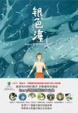 《银色海·Starry阿星短篇绘本集》