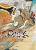 《妖绘卷:精装版·东方古代妖怪绘卷》