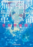 《重启咲良田1:猫、幽灵和星期天的革命》