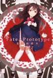 《Fate/Prototype 苍银的碎片 2》