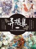 《异想集 :中国古代神怪异兽插画集》