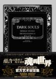 《DARK SOULS 官方艺术设定集Ⅰ&Ⅱ》