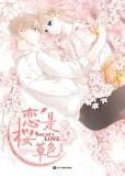 《恋是樱草色1》