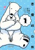 《恋爱的白熊1》