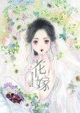 《花嫁:婚纱主题插画集》