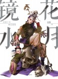 《镜花水月:纹银十年精选画集》