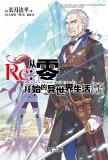《Re:从零开始的异世界生活7》