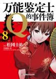 《万能鉴定士Q的事件簿8》