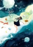 《莳梦:王贺短篇绘本集》