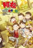 《阿松漫画精选集:四格阿松》