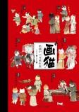 《画猫:宋朝十二月闲乐集》