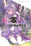 《Re:从零开始的异世界生活9》