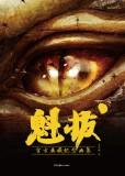 《魁拔:官方典藏纪念画集》